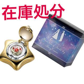BANDAI - 【期間特別価格】【限定品】星空のオルゴール シャイニークリーム ゴールドver.