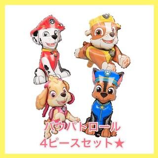 パウパトロール バルーン 4点セット 誕生日 飾り パーティー 風船 (キャラクターグッズ)
