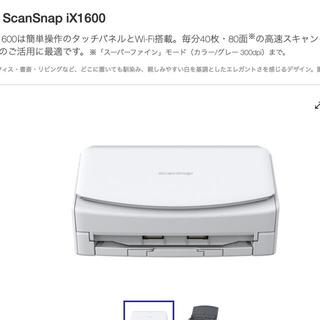 富士通 - ScanSnap ix1600