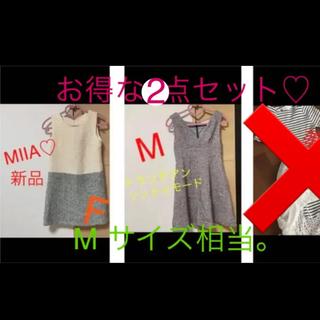 MIIA - ワンピース まとめ売り M 秋 冬 スカート 新品 ミーア お呼ばれ 結婚 結納
