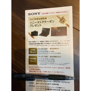SONY - ソニー株主優待 番号通知のみ sony クーポン