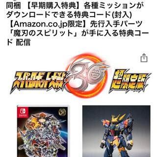 BANDAI NAMCO Entertainment - 【Switch】スーパーロボット大戦30 超限定版 ヒュッケバイン30 同梱