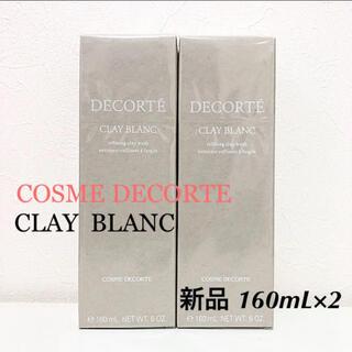 COSME DECORTE - 【新品】コスメデコルテ クレイブラン 2個セット