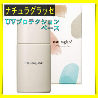 naturaglace - ナチュラグラッセ UVプロテクションベースN ベース UV下地
