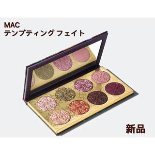 MAC - 新品 MACテンプティング フェイト アイシャドーパレットマック