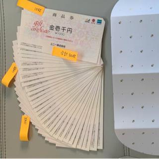 ユニー ファミマ 商品券 30枚