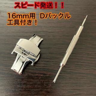 腕時計 ワンプッシュ Dバックル 16mm用 ベルト 用 工具付き!ステンレス