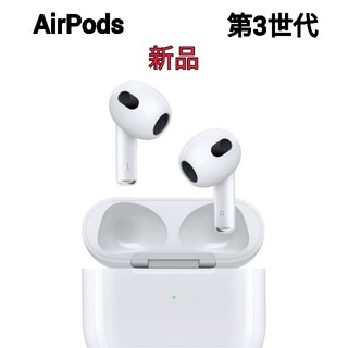 Apple - 新品 / AirPods3 AirPods 第3世代