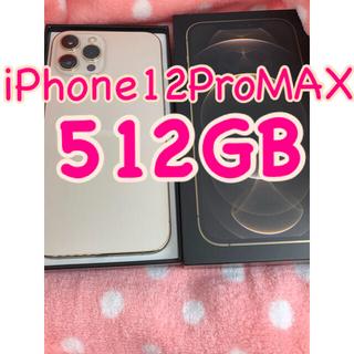 Apple - 美品💖 iPhone12 Pro Max 512GB SIMフリー 一括購入