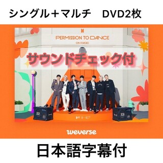 BTS「PERMISSION TO DANCE ON STAGE」