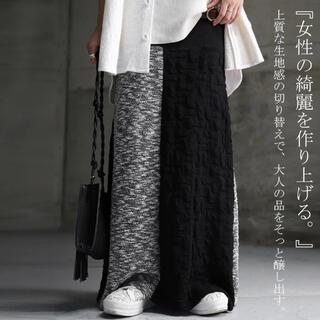 antiqua - antiqua アンティカ 立体柄 ツイード ロングスカート オトナブラック