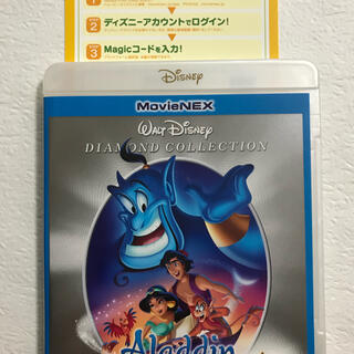 Disney - 【郵送のみ】アラジン マジックコード デジタルコピー