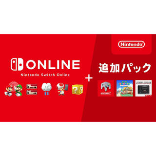 Switch online+追加パック ファミリープラン12ヶ月(メンバー)