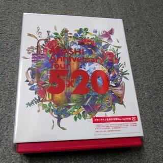 嵐 5☓20 ファンクラブ限定 DVD(ブルーレイ)