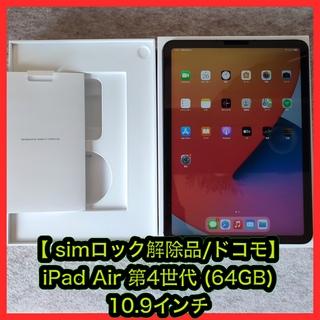 Apple - 【simロック解除品/ドコモ】iPad Air4  10.9インチ (64GB)