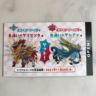 ポケモン(ポケモン)の色違いザシアン ザマゼンタ ポケモンソード&シールド(その他)