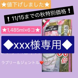 【6コセット・詰替】レノアハピネス ラブリー&ジェントルフローラル 1485ml