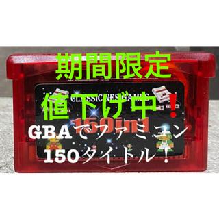 海外製GBAソフト ファミコン150タイトル収録(家庭用ゲームソフト)