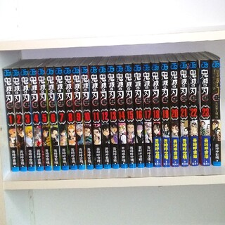 集英社 - 鬼滅の刃  全巻  1~23巻+ファンブック  美品