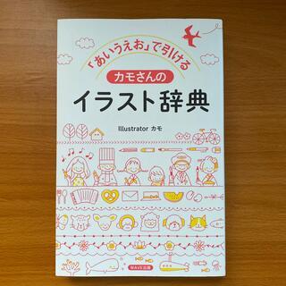 美品「あいうえお」で引けるカモさんのイラスト辞典 大人も子どもも描きやすい