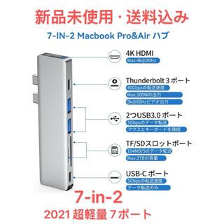 USB C ハブ Macbook Air Pro 2021 超軽量 7ポート