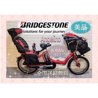BRIDGESTONE - 美品✨送料込✨大容量8.9Ah✨ブリヂストンアンジェリーノ✨子供乗せ電動自転車