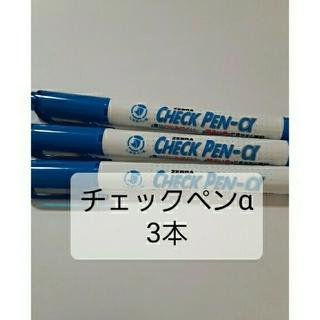 ゼブラ(ZEBRA)の≪ポイント消化≫ZEBRA チェックペンα WYT20-BL 青 3本(ペン/マーカー)