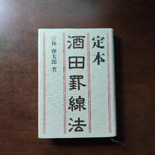 定本 酒田罫線法(ビジネス/経済)