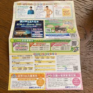 日本モンキーパーク クーポン(遊園地/テーマパーク)