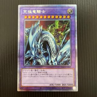 遊戯王 - 究極竜騎士 プリズマティックシークレットレア