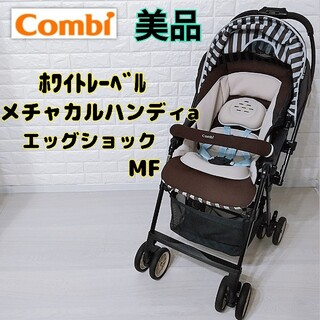 combi - 【美品♡人気カラー】コンビ メチャカルハンディa エッグショック ミントショコ
