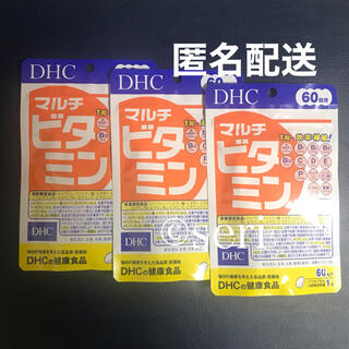 ディーエイチシー(DHC)のDHC マルチビタミン 60日分×3袋 (ビタミン)
