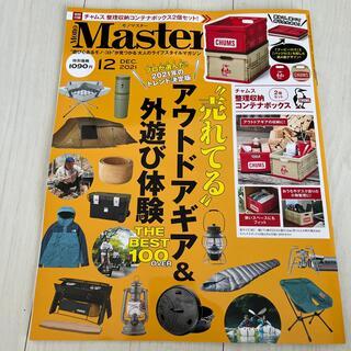 タカラジマシャ(宝島社)の[未読]Mono Master 2021年12月号 雑誌のみ モノマスター(ニュース/総合)