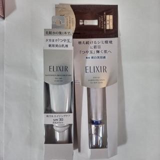 ELIXIR - エリクシール 美白美容液、美白乳液、2点セット オマケ付