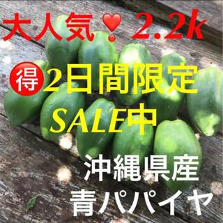 ①2日間限定価格❗️大人気❣️沖縄産青パパイヤ✨2.2k分✅