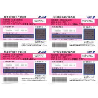 ANA 株主優待 株主優待番号ご案内書(4枚) 期限:21.11.30(延長品)