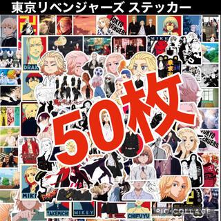 東京リベンジャーズ グッズ ステッカー50枚