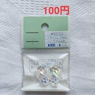 おまとめで100円 スワロ#6000 クリスタルAB