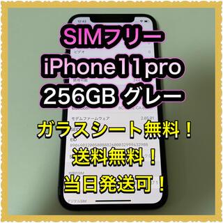 アイフォーン(iPhone)の■SIMフリーiPhone11pro  256GB グレー 残債なし■(スマートフォン本体)