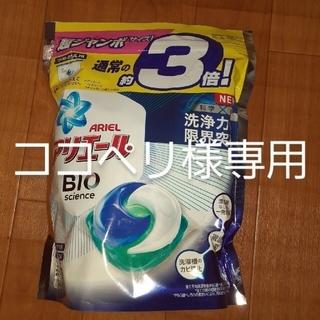 ピーアンドジー(P&G)のアリエールジャンボ3倍 ココペリ様専用(洗剤/柔軟剤)