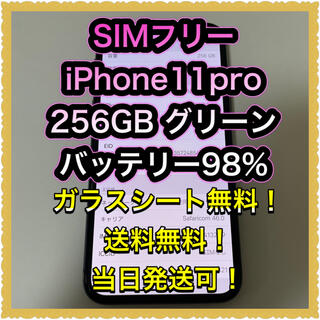 iPhone - ■SIMフリーiPhone11pro  256GB グリーン 判定◯ 残債なし■