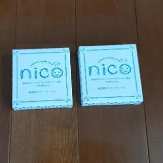 nico石鹸。1つ1700円。2つセットなら3300円。