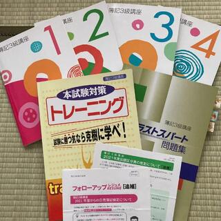 日商簿記3級テキスト ユーキャン
