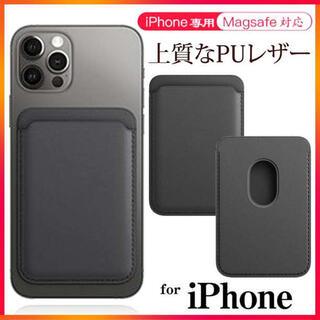iPhone12 MagSafe対応 レザーウォレット カード入れ 黒色 S