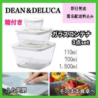 ディーンアンドデルーカ(DEAN & DELUCA)のDEAN&DELUCA ガラスコンテナ 3点 箱付き ガラス密閉パック&レンジ (容器)