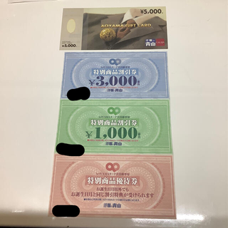 青山 - 洋服の青山 ギフトカード5000円 & 特別商品割引券4000円 合計9000円