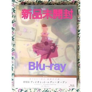 ★即購入可★【Blu-ray】劇場版 ヴァイオレット・エヴァーガーデン 通常版