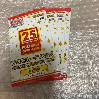 ポケモン - ポケモンカード 25th ANNIVERSARY プロモカード4パック
