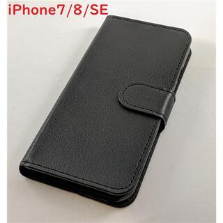 iPhone7/8/SE 手帳型 スマホケース ブラック 黒色 人気
