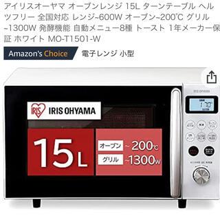 アイリスオーヤマ - 新品未開封 アイリスオーヤマ オーブンレンジ 15L (定価12000円)